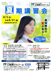 2020夏期講習会(諫早校)J