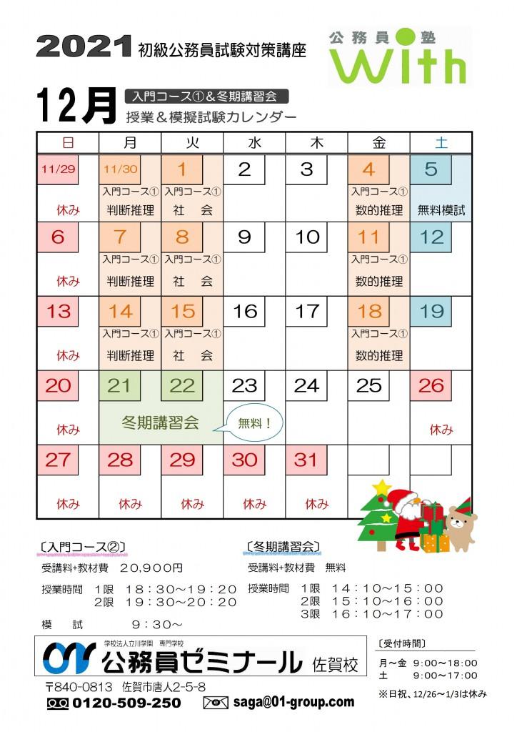 公務員塾With12月授業カレンダー