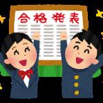 juken_goukakuhappyou_happy