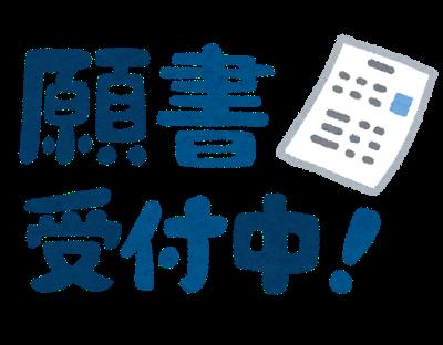 text_gansyo_uketsukechuu