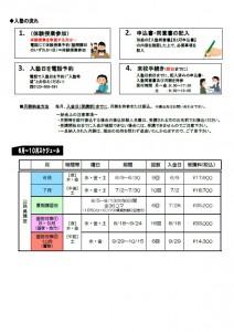 R3塾改訂2