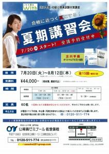 2021夏期講習会(佐世保校)